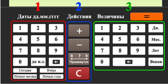 Калькулятор лет