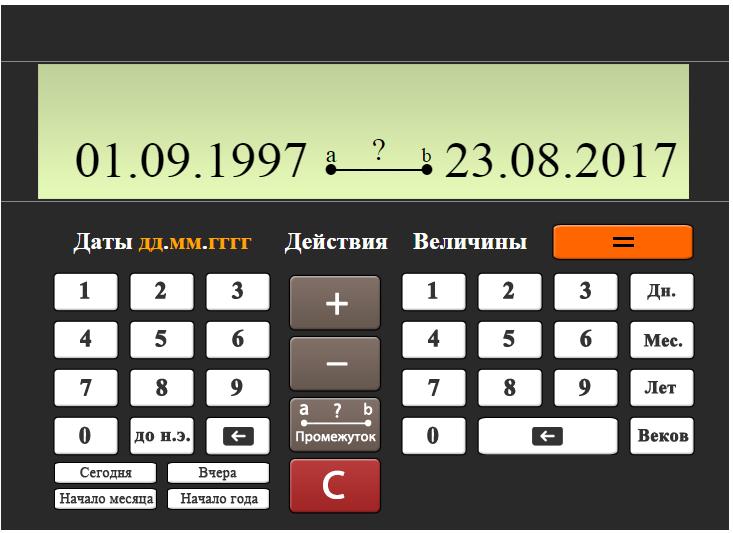 Разница между двумя датами на калькуляторе лет